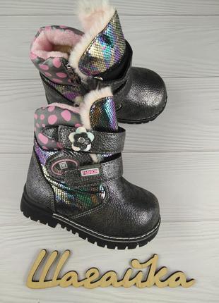 Ботинки зимние детские полусапожки