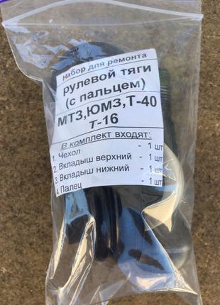 Ремкоплект рулевой тяги МТЗ, ЮМЗ, Т-40, Т-16
