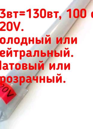 Светодиодная линейка 100 см 220v лента лампа лед светильник панел