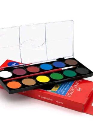 Акварельные краски 12 цветов Faber-Castell
