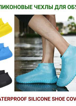 Силиконовые чехлы для обуви РАЗМЕР S (32-36 размера обуви)