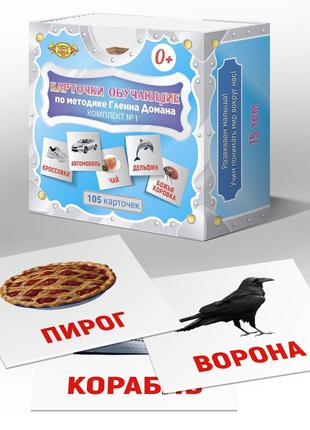 Игра Мастер Карточки по методике Гленна Домана (Рус) (МКД0002)