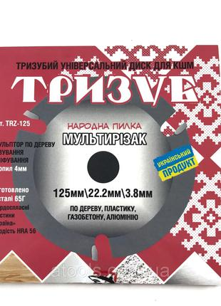 Круг по дереву, диск 125 мм 22,2 3z на болгарку УШМ
