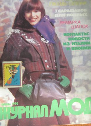 СССР Журнал мод. 1990 №5