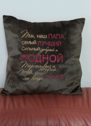 Подушка подарок папе отцу рождения юбилей годовщину 23 февраля