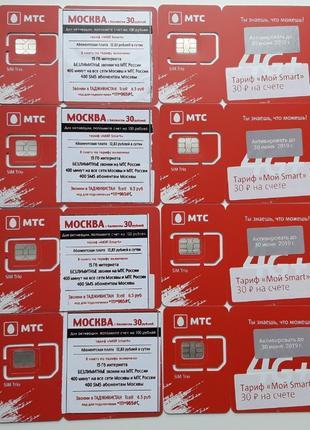 Симки (симкарты) МТС (россия) для регистраций, от 10 грн.