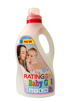 Гель для стирки RATINGER Baby Gel