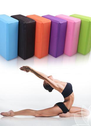 Йога блоки - кирпич для йоги, опорный блок для фитнеса, кубик EVA