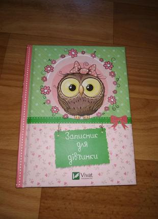 Записная книжка для девочки