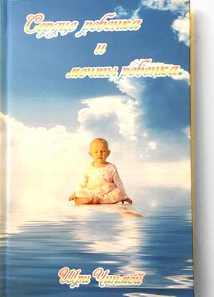 Книга «Сердце ребенка и мечты ребенка: Руководство для родителей