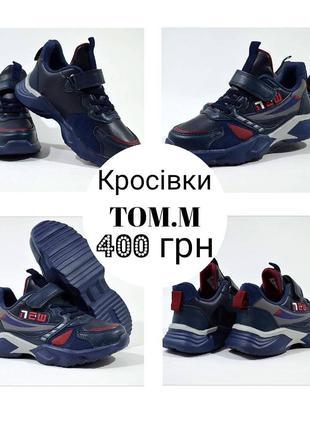 Кроссовки ТОМ.М арт.7855-C, blue-red, темно-синий