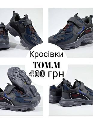 Кроссовки ТОМ.М арт.7668-B, gray-blue, серый