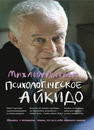 Михаил Литвак. Психологическое айкидо
