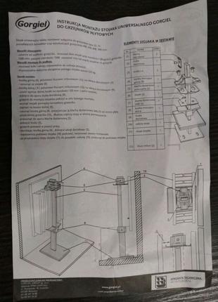 Стойки для напольного монтажа стальных панельных радиаторов.