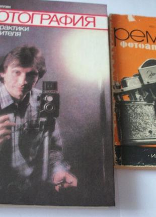 Три книги для любителей фотографии [есть все в них].
