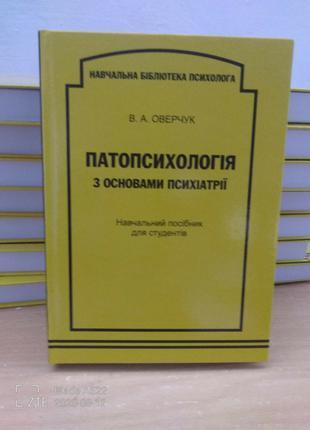 """Вікторія Оверчук """"Патопсихологія з основами психіатрії"""""""