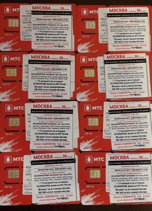 Стартовые пакеты (сим карты, симки) МТС RU от 25 грн.