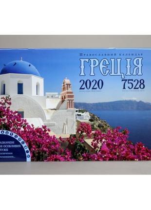 Календар на 2020 рік. ГРЕЦІЯ