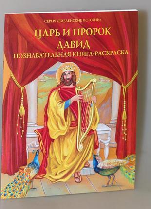 Царь и пророк Давид. Раскраска