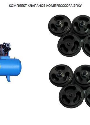 Комплект клапанов компрессора ЭПКУ