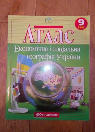Атлас з географії, 9 клас