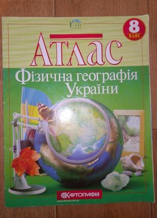 Атлас з географії, 8 клас