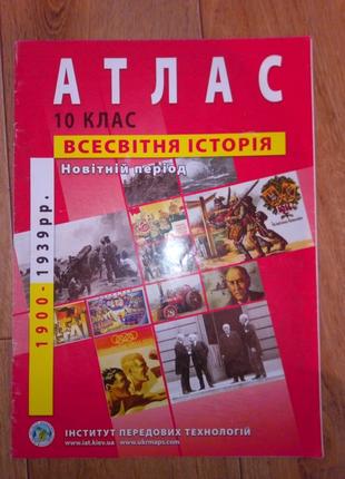 Атлас зі всесвітньої історії, 10 клас