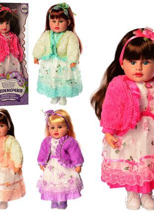 Кукла 5418 UA 50 см, мягконабивная, 120 фраз