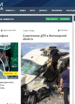 Крупный информационный ресурс Украины - KRIMINAL NET UA(СМИ)