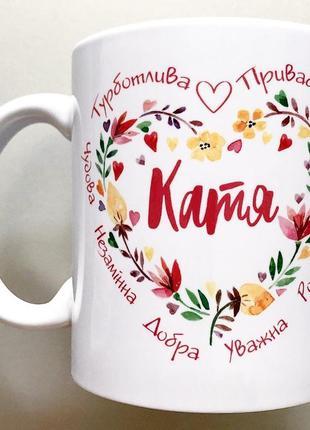 🎁подарок именная чашка подруге / сестре/ жене/ куме