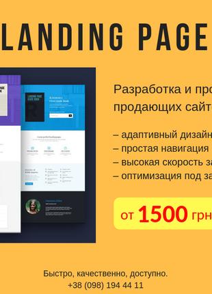 Создание и продвижение продающих сайтов Landing Page (Лендинг)