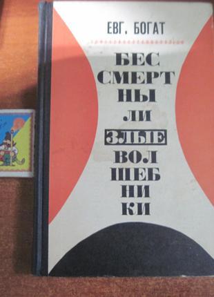 Богат Евгений.  Бессмертны ли злые волшебники. Мол. гвардия 1967