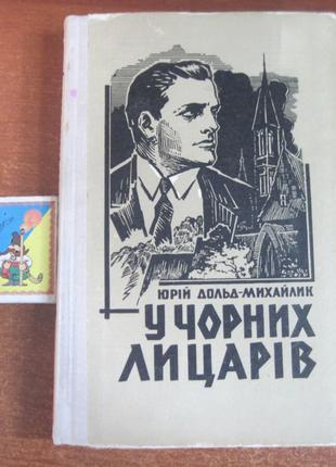 Дольд-Михайлик Ю. У чорних лицарів.Пригодницький роман.