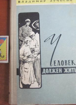 Лучосин В.И. Человек должен жить. М. Молодая гвардия 1962г