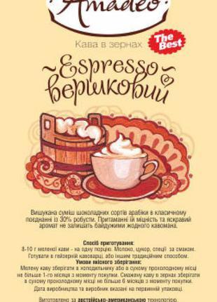 Кофе в зернах Amadeo Кофе Эспрессо Крема  500 г. (484820610)