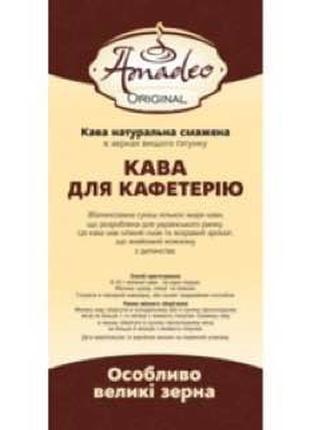 Кофе в зернах Amadeo Original Кофе для кафетерия 500 г. (48403338