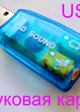 USB 3D sound card 5.1 внешняя звуковая карта адаптер