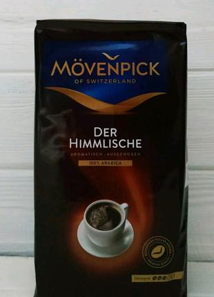 Movenpick молотий  500 грам Мовенпик, мовенпік