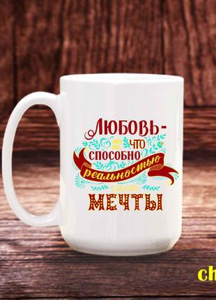 Чашка с принтом Надпись