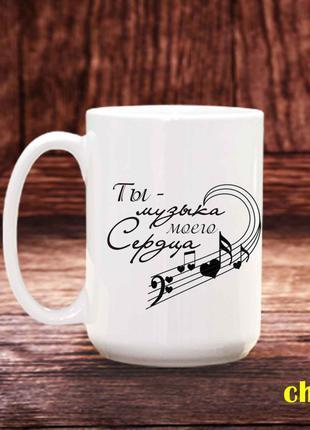 Чашка с принтом надпись. ноты.сердечки.