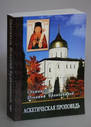 Святитель Игнатий Брянчанинов. Аскетическая проповедь