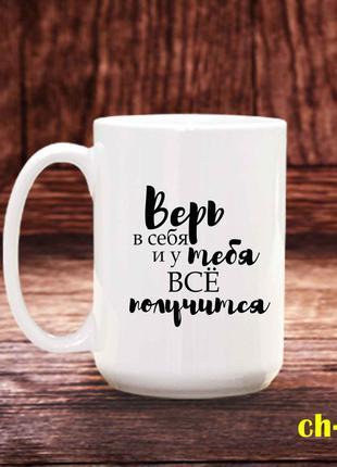 Чашка надпись верь в себя