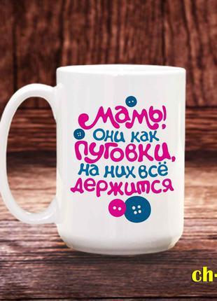 Чашка для мамы. маме. пуговки.