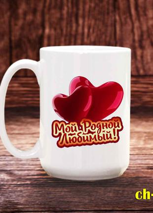 Чашка любимому, сердца