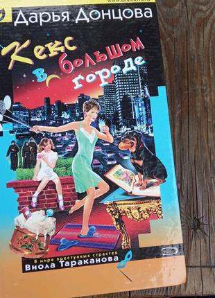 Книга Дарья Донцова Кекс в большом городе
