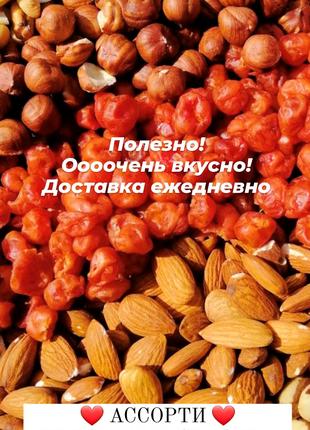 Ассорти орехов Килограмм счастья, орехи