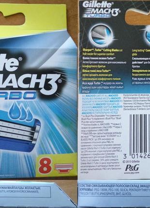 Картриджи касети леза Gillette (Жилет) Mach 3 Turbo, оригінал