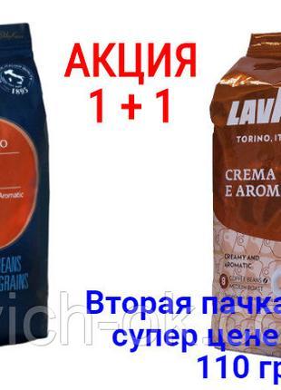 АКЦИЯ! Зерновой кофе Lavazza