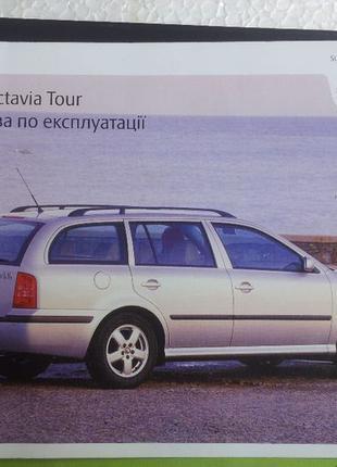 Мануал к Skoda октавия тур 2008 г.с сумкой\папкой\под документы.