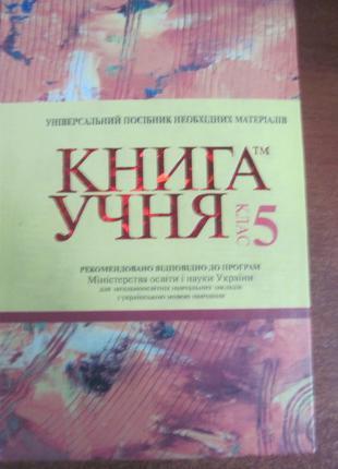 Книга учня. 5 клас.: Універсальний підручник  2008